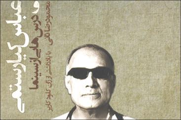 """کتاب""""عباس کیارستمی و درس هایی از سینما"""""""