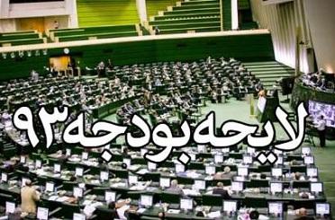 تایید لایحه بودجه ۹۳ توسط شورای نگهبان/ لاریجانی بودجه را به دولت ابلاغ کرد