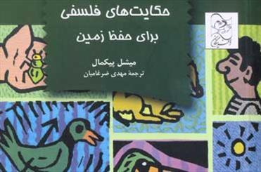 انتشار کتاب حکایات و افسانههای فلسفی قدیم برای حفظ کره زمین
