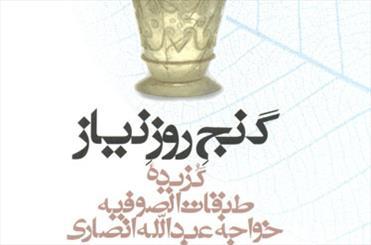 طبقات الصوفیه