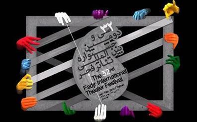 پرونده سی و دومین جشنواره تئاتر فجر بسته شد/ معرفی برگزیدگان همه بخشها