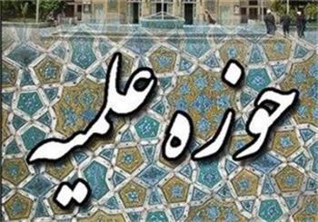 استعداد محوری رویکرد پذیرش در حوزه علمیه خراسان شمالی