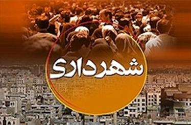 شهرداري با شفاف سازي عملكرد خود مانع بروز تخلفات شود