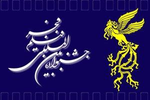 سی و دومین جشنواره فیلم فجر در زاهدان آغاز به کار کرد/ نمایش رایگان فیلم برای اصحاب رسانه و هنرمندان
