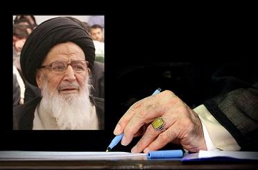 رهبر انقلاب درگذشت آیت الله موحد ابطحی را تسلیت گفتند