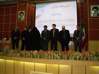 جشنواره امتنان از نخبگان کار و تولید در قزوین پایان یافت