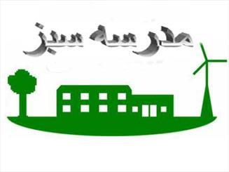 همایش تخصصی مدرسه سبز برگزار میشود