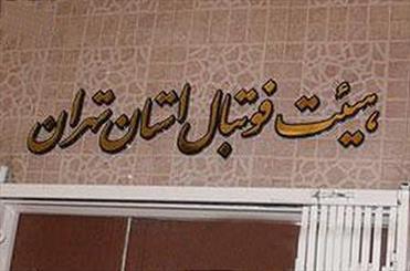 دستور وزیر ورزش به معاونش برای ورود به انتخابات هیات فوتبال تهران