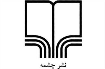 کودکان ایرانی شاهد «بازگشت چستر» میشوند