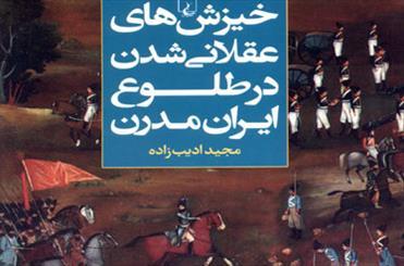 انتشار کتابی درباره خیزشهای عقلانی شدن ایران