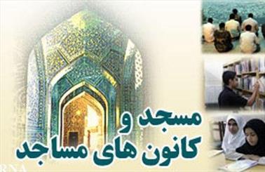فعالان کانونهای فرهنگی مساجد اردبیل تجلیل شدند