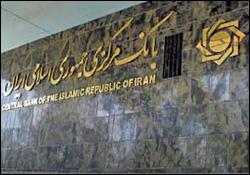 قسط دوم پول نفت ایران واریز شد/ دریافت 450 میلیون دلار به ین