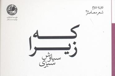 مجموعه شعر «که زیرا» منتشر شد