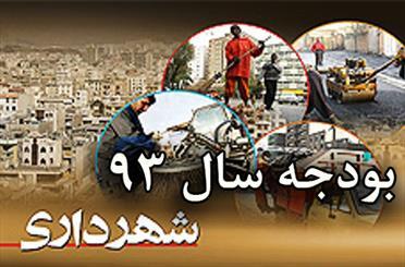 بودجه شهرداری کتالم و سادات شهر به پنج میلیارد تومان رسیده است