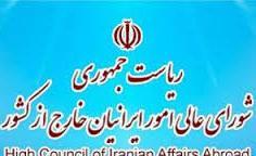 لزوم پيگيري مطالبات فرهنگي ايرنيان خارج از كشور/20 هزار ایرانی در شمال عراق مشغول کارند