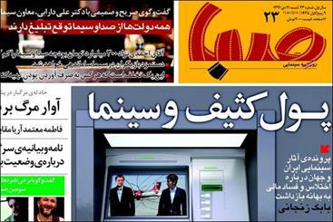 «صبا» روزنامه میشود/ آغاز انتشار از سوم خرداد