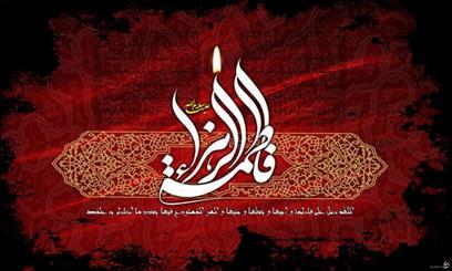 ویژه مراسم عزاداری شهادت حضرت زهرا(س)در زنجان برگزار می شود