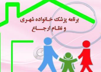 مشارکت ۸۷ درصدی مردم فارس در برنامه پزشک خانواده شهری