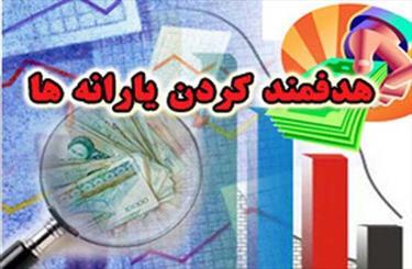 اطلاعیه جدید دولت درباره حذف شدگان از دریافت یارانه نقدی