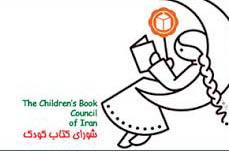«جایگاه و اهمیت مخاطب در ادبیات کودک» بررسی میشود