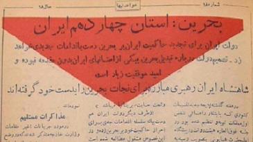 وقتی محمدرضا پهلوی نخواست دن کیشوت باشد