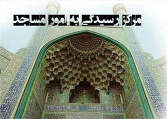 همایش تخصصی «مدیریت مسجد» برگزار می شود