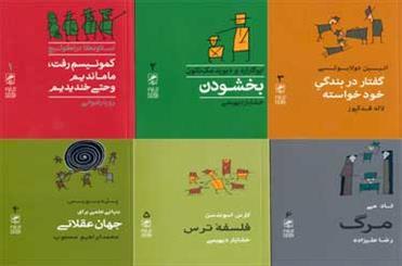 شش کتاب اول مجموعه «تجربه و هنر زندگی» منتشر شد