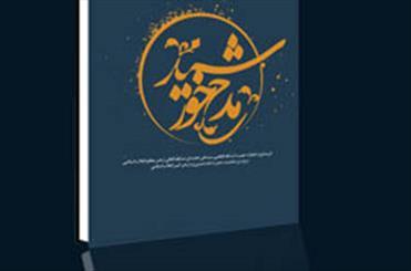 کتاب در«مدح خورشید» رهبر معظم انقلاب بازنشر میشود