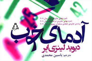 «آدمای خوب» دیوید لینزیابر به ایران رسید