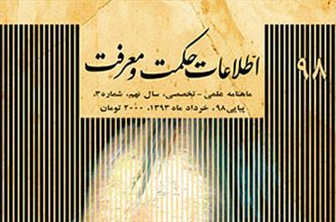 شماره جدید مجله اطلاعات حکمت و معرفت منتشر شد/ بررسی هگل پژوهی در ایران
