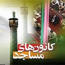 40 میلیون تومان برای احداث نمایندگی کانون فرهنگی هنری مساجد در طبس اختصاص یافت