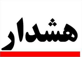 هشدار معاون استاندارتهران جهت عدم توقف در حاشیه سد لتیان و جاجرود