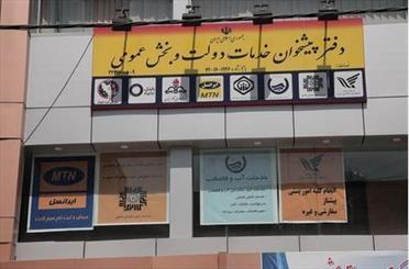 مهلت درخواست برای تجدید پروانه دفاتر پیشخوان دولت تمدید شد