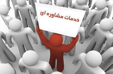 ۳۰ کلانتری در استان همدان دارای مشاوره رایگان هستند