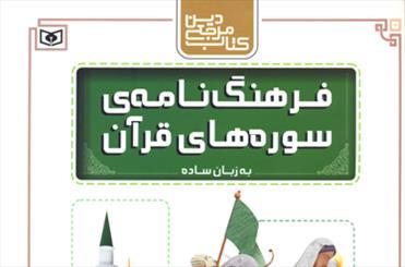 «فرهنگنامه سورههای قرآن» منتشر شد