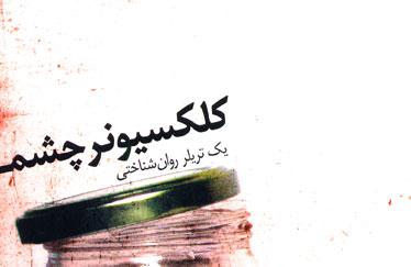 پرفروشترین رمان سالهای اخیر آلمان به ایران رسید
