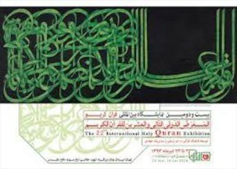مراسم اختتامیه بیست ودومین نمایشگاه قرآن کریم برگزار می شود