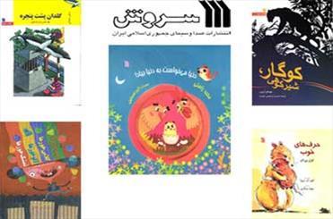 معرفی بسته کتابهای انتشارات سروش برای کودکان و نوجوانان