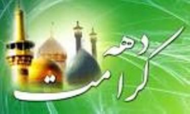 نشست شورای هماهنگی بزرگداشت دهه کرامت برگزار می شود