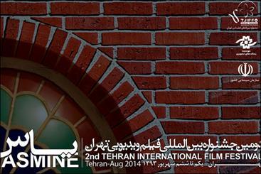 راهیابی 20 اثر به بخش «خاطره یاسها» جشنواره فیلم یاس