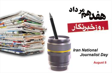 Iran marks National Journalists' Day