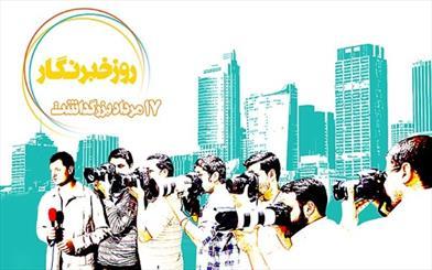 خبرنگار نماد تعهد، امانت داري و حق جویی است/ خبرنگاران چشم بینای جامعه هستند