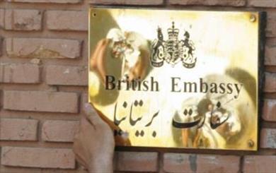انتقاد مجلس انگلیس از تاخیر دولت در بازگشایی سفارت در تهران/ جمعآوری اطلاعات از ایران دچار وقفه شد