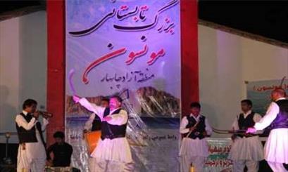 جشنواره تابستانی مونسون میزبانان گردشگران در بندر چابهار است