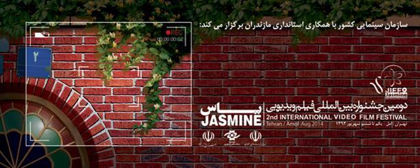 یاس زرین در دست سینماگران ایران