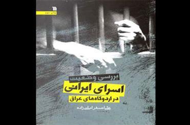کتاب «بررسی وضعیت اسرای ایرانی در اردوگاه های عراق» تجدید چاپ شد