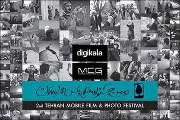 راهیابی 4 هزار اثر به جشنواره فیلم و عکس همراه تهران