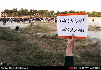 اصفهان امسال نیز در تنش شدید آبی قرار دارد
