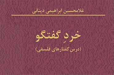 کتاب «خرد گفتگو» منتشر شد/ «گفتگو» عنصر کلیدی دکتر دینانی در فلسفیدن است