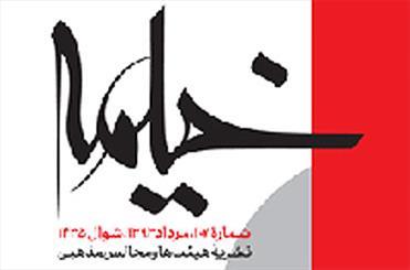 اسلام هراسی، زیبایی شناسی شعر هیئت، عزاداری در اردبیل در شماره 108 ماهنامه خیمه
